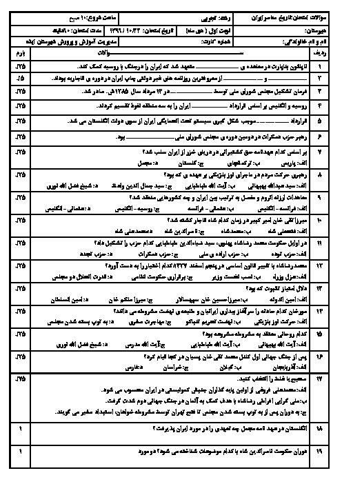 سوالات امتحان ترم اول تاریخ معاصر ایران یازدهم دبیرستان شهید علی اسدپور | دی 1396