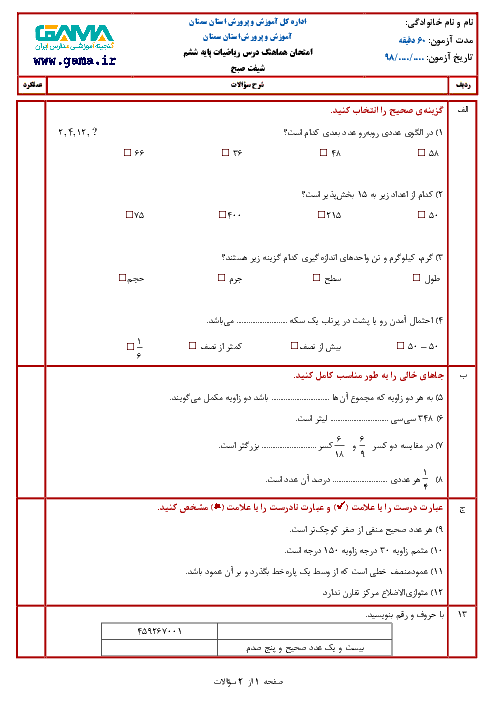 آزمون نوبت دوم ریاضی ششم هماهنگ شهرستان سمنان | خرداد 1398