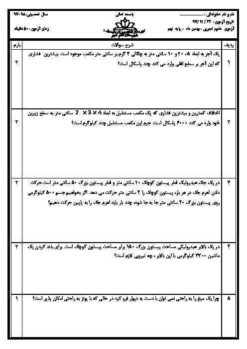 آزمونک علوم تجربی نهم مدرسه شاهد قائم شهر | فصل 8: فشار و آثار آن
