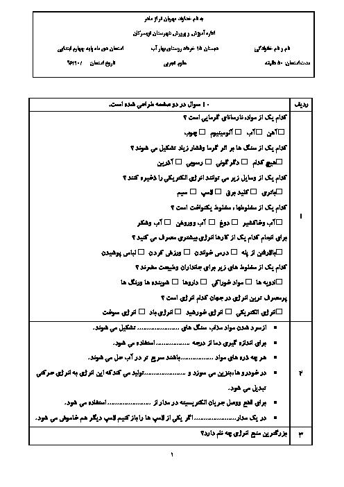 آزمون نوبت اول علوم تجربی پایه چهارم دبستان پانزده خرداد بهارآب | دی 1396