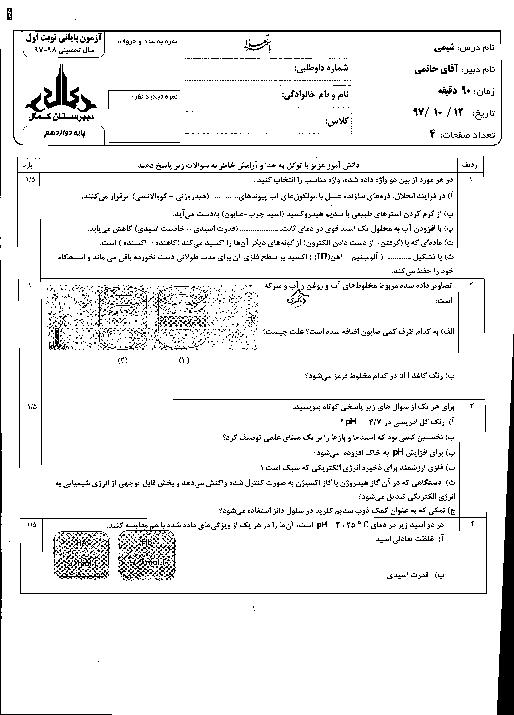 سؤالات و پاسخنامه امتحان ترم اول شیمی (3) دوازدهم دبیرستان کمال | دی 1397