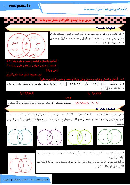 راهنمای گام به گام ریاضی نهم فصل 1: مجموعه ها (درس سوم: اجتماع، اشتراک و تفاضل مجموعه ها)