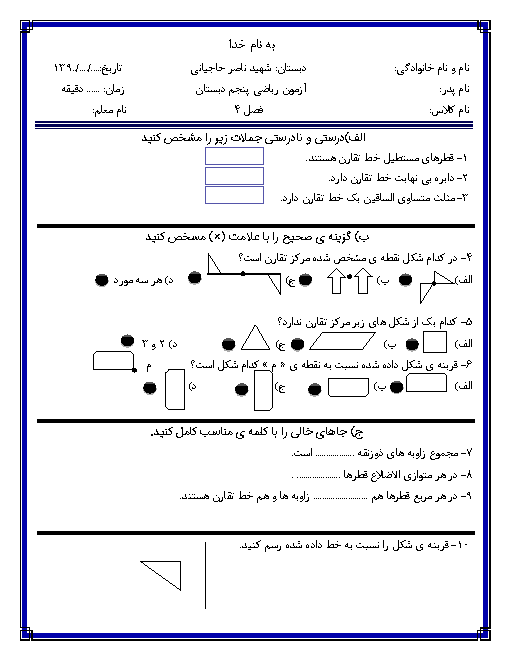 آزمون مداد کاغذی فصل 4 ریاضی پنجم دبستان شهید ناصر حاجیانی | تقارن و چند ضلعی ها