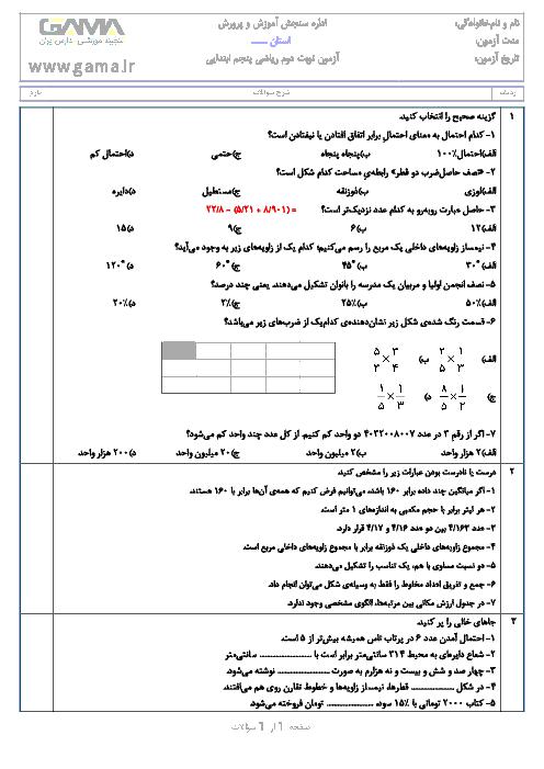 آزمون نوبت دوم ریاضی پایه پنجم دبستان جامی 1 سرعین   خرداد 97
