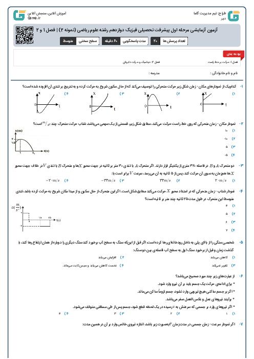 آزمون آزمایشی مرحله اول پیشرفت تحصیلی فیزیک دوازدهم رشته علوم ریاضی (نمونه 2) | فصل 1 و 2