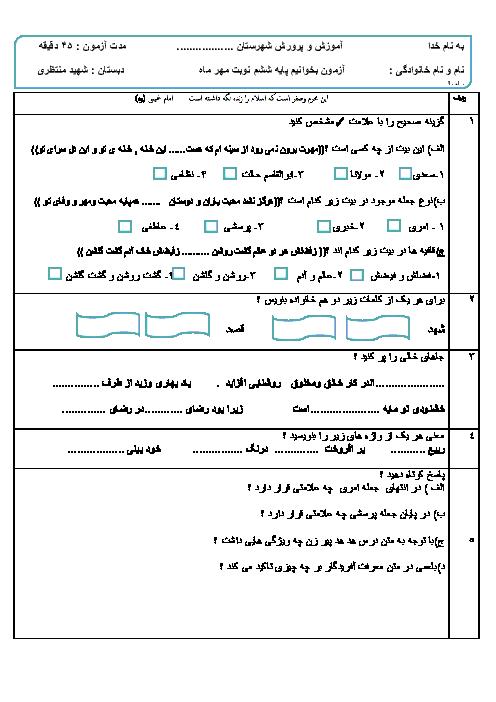 ارزشیابی مستمر فارسی ششم دبستان شهید منتظری - درس 1 و 2