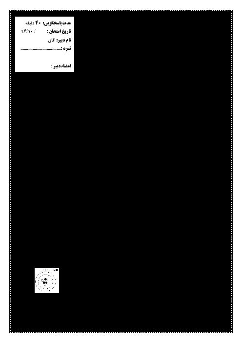 امتحان نوبت اول علوم تجربی هشتم دبیرستان علامه طباطبایی مشهد + پاسخنامه | دی 96