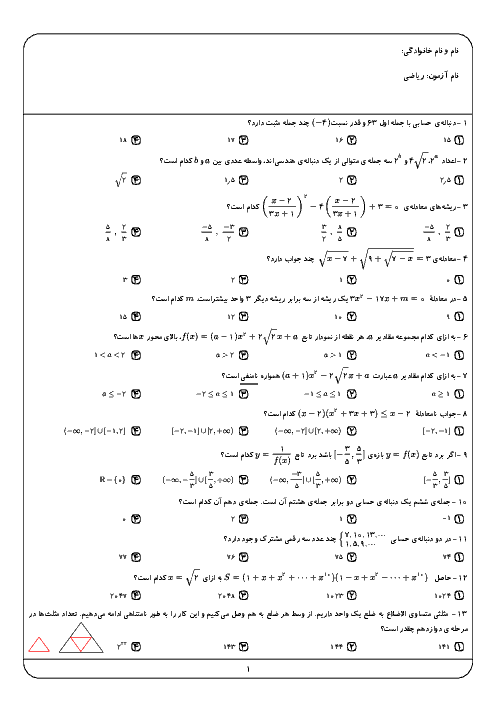 120 تست ریاضیات پایه کنکور سراسری با پاسخ تشریحی