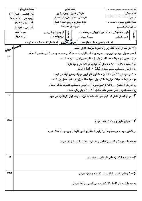 سوالات امتحان ترم اول شیمی (1) دهم دبیرستان معارف شیراز + جواب | دی 97