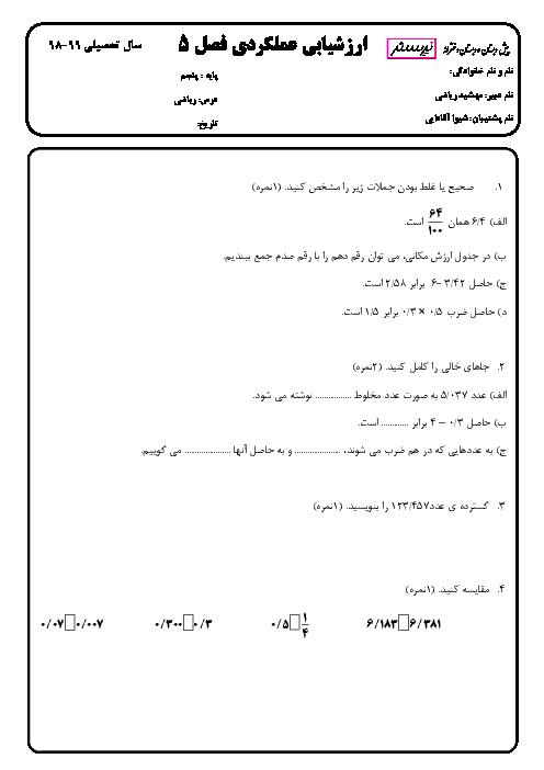 آزمون ریاضی پنجم دبستان پرسش   فصل 5: عددهای اعشاری