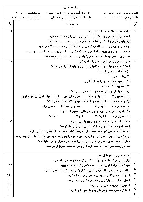 امتحان ترم اول سلامت و بهداشت دوازدهم دبیرستان فارابی شیراز | دی 1397