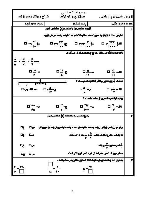 آزمون ریاضی ششم دبستان شهید محمدرضا فتح آبادی بانه | فصل 2