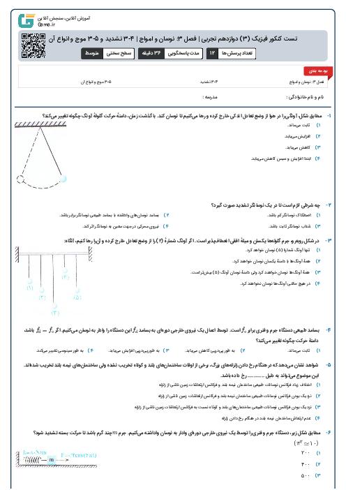 تست کنکور فیزیک (3) دوازدهم تجربی | فصل 3: نوسان و امواج | 4-3 تشدید و 5-3 موج و انواع آن
