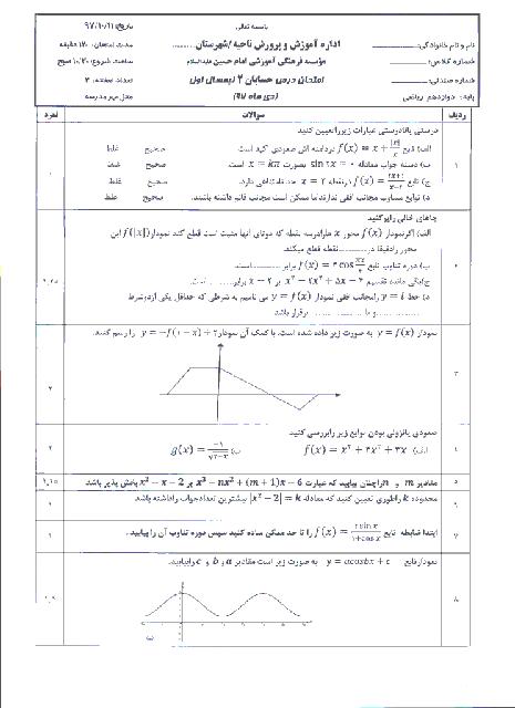 سوالات امتحان ترم اول حسابان 2 دوازدهم دبیرستان امام حسین مشهد | دی 1397