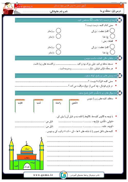 کاربرگ های فارسی سوم  دبستان | فصل اول: نهادها (درس 1 و 2)