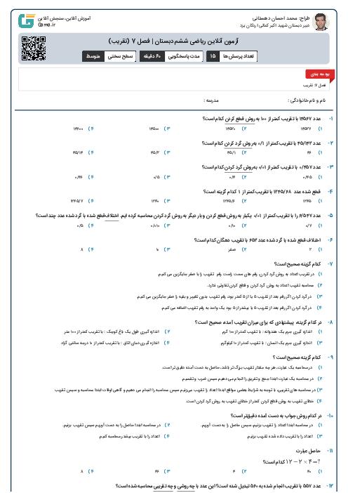 آزمون آنلاین ریاضی ششم دبستان   فصل 7 (تقریب)