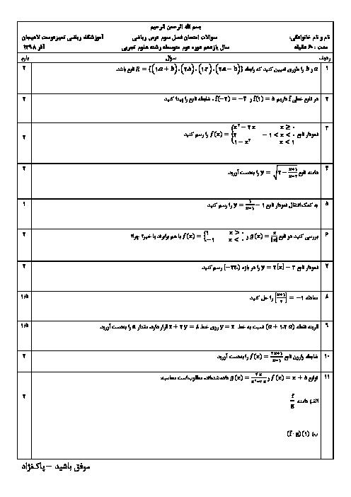 امتحان فصل 3 ریاضی یازدهم آموزشگاه تمیزدوست لاهیجان   فصل سوم: تابع  (درس 1و2و3)