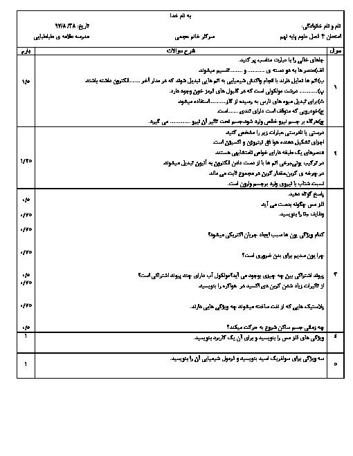 امتحان مستمر آبان ماه علوم تجربی نهم دبیرستان علامه طباطبایی انگوران | فصل 1 تا 4