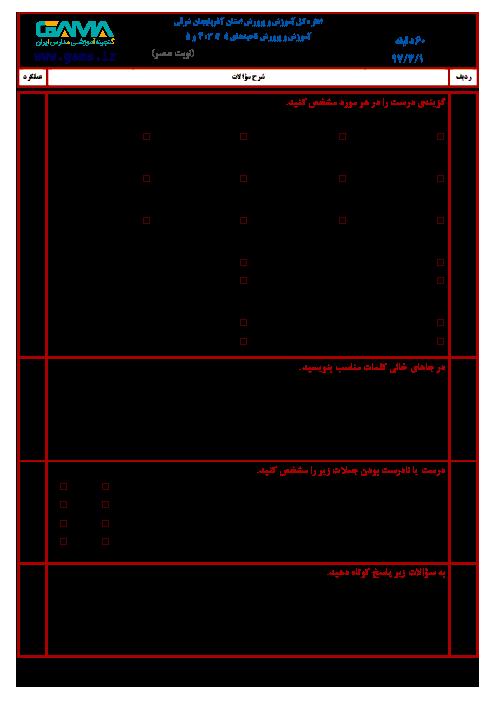 سؤالات امتحان هماهنگ نوبت دوم هدیههای آسمان پایه ششم ابتدائی مدارس شهرستان تبریز | (نوبت عصر) خرداد 1397 + پاسخ