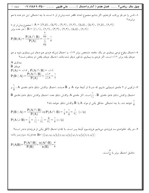 مجموعه سوالات پاسخ دار ریاضی (2) یازدهم | فصل 7: آمار و احتمال
