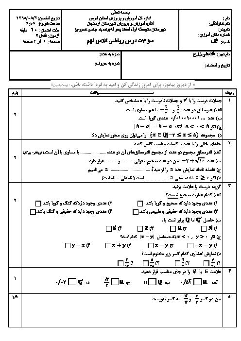 امتحان ریاضی نهم مدرسه زنده یاد مهندس خسروی | فصل 2: عددهای حقیقی
