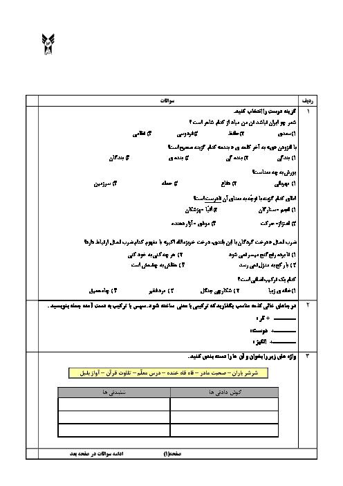 آزمون نوبت اول فارسی پنجم دبستان پسرانهی سماء   دی 96