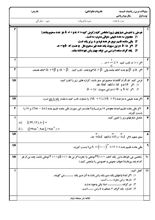سوالات امتحان ترم اول ریاضیات گسسته دوازدهم دبیرستان یعقوب لیث | دی 1397