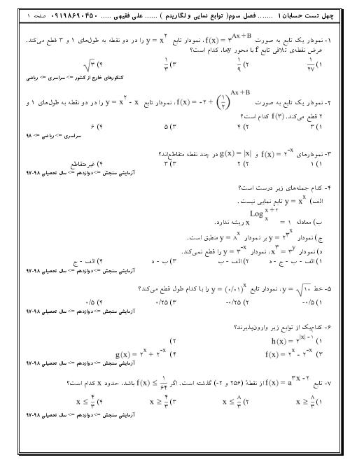 120 تست تالیفی، کنکوری و آزمون های آزمایشی حسابان (1) یازدهم | فصل 3: توابع نمایی و لگاریتمی