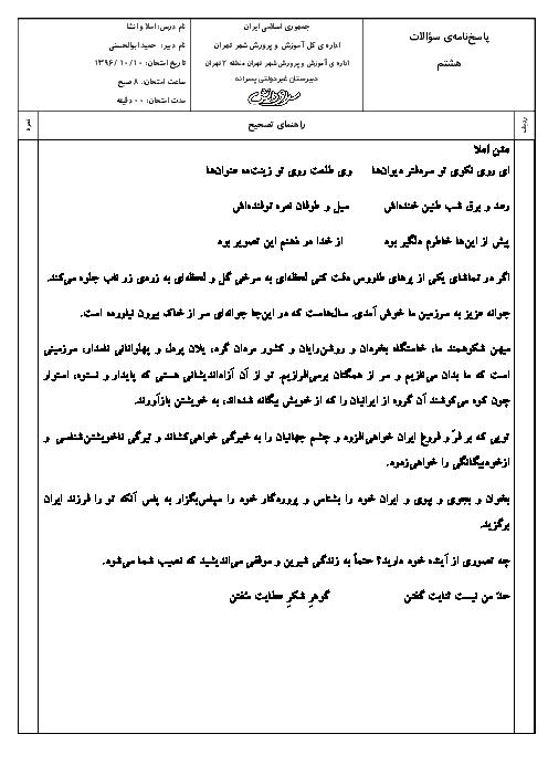 سوالات امتحانات نوبت اول املا و انشای فارسی هشتم مدارس سرای دانش - دی 96