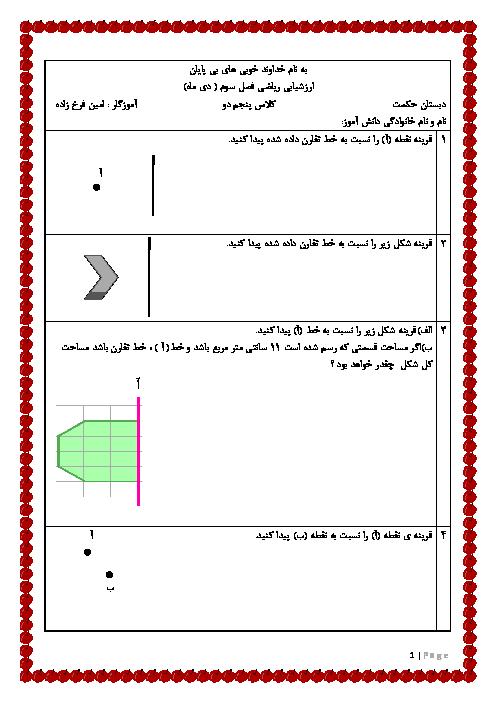 آزمونک ریاضی پنجم دبستان حکمت   فصل 4: تقارن و چند ضلعی ها