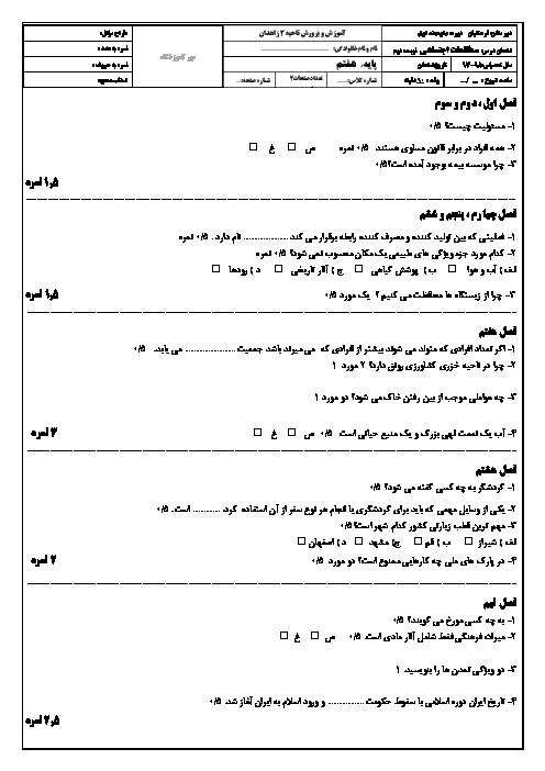 آزمون نوبت دوم مطالعات اجتماعی هفتم مدرسه فرهنگیان 1 | خرداد 1398