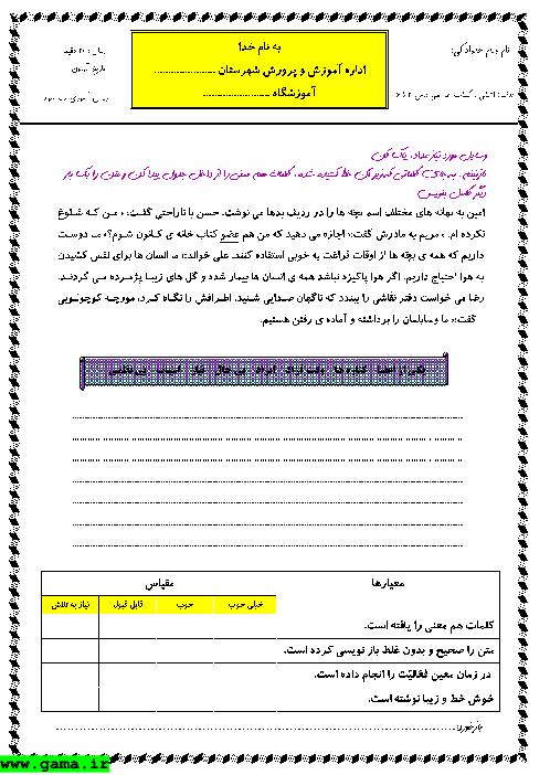 کابرگ عملکردی آشنایی با کلمات هم معنی درس 3 تا 6 فارسی سوم دبستان