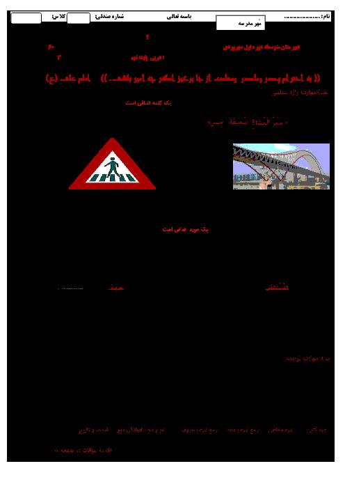 امتحان نوبت اول عربی نهم دبیرستان سهروردی ناحیه 2 زنجان | دی 96: درس 1 تا 5