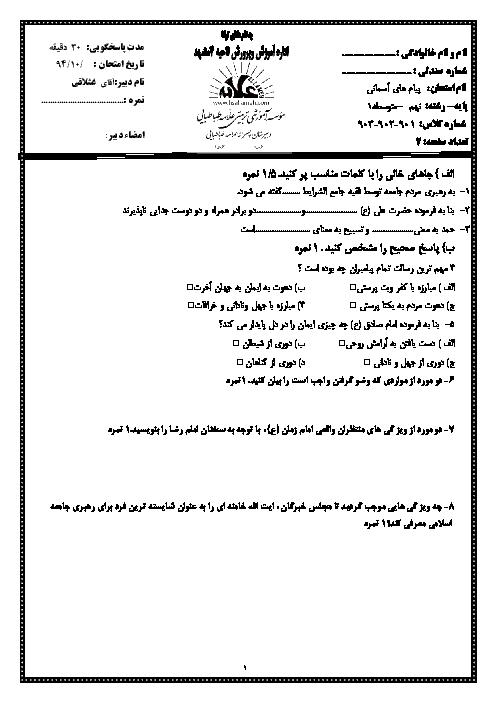 آزمون نوبت اول پیام های آسمانی نهم | دبیرستان پسرانه علامه طباطبایی مشهد