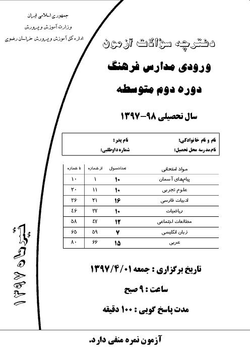 سؤالات آزمون ورودی پایه دهم مدارس فرهنگ استان خراسان رضوی | سال تحصیلی 98-97 + پاسخ