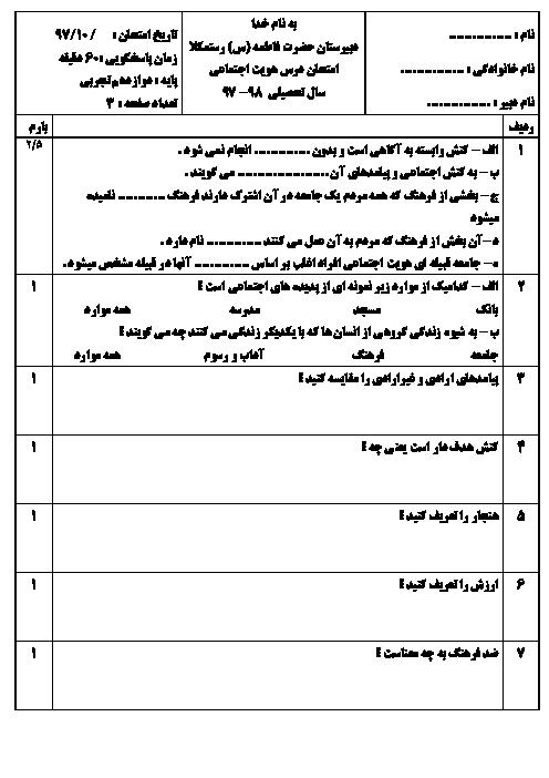 آزمون نوبت اول هویت اجتماعی دوازدهم دبیرستان حضرت فاطمه زهرا (س) رستمکلا | دی 1397