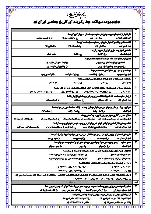 مجموعه سؤالات تستی طبقه بندی شده مرور تاریخ معاصر ایران | درس 1 تا 26