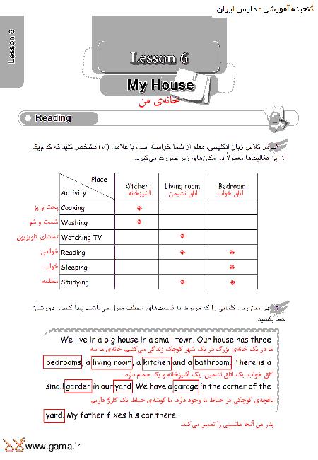 پاسخ سوالات کتاب کار انگلیسی هفتم   درس ششم: خانه من (My House)
