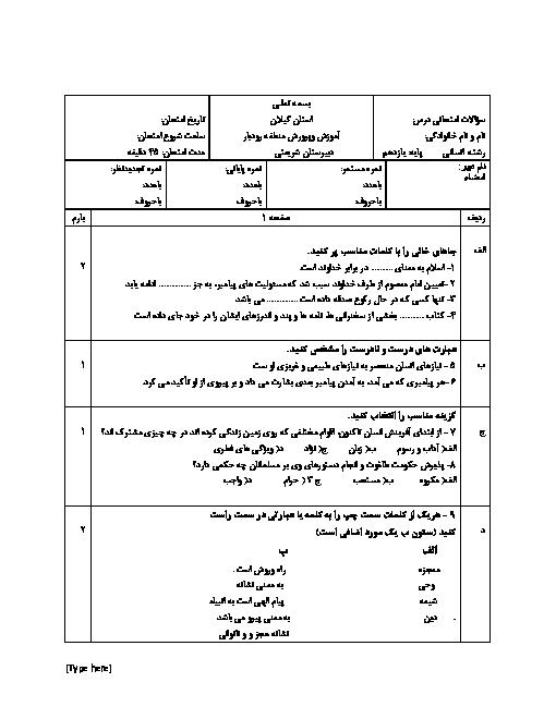 سوالات امتحان نوبت اول دین و زندگی (2) یازدهم رشته ادبیات و علوم انسانی دبیرستان شریعتی رودبار | دی 96: درس 1 تا 9