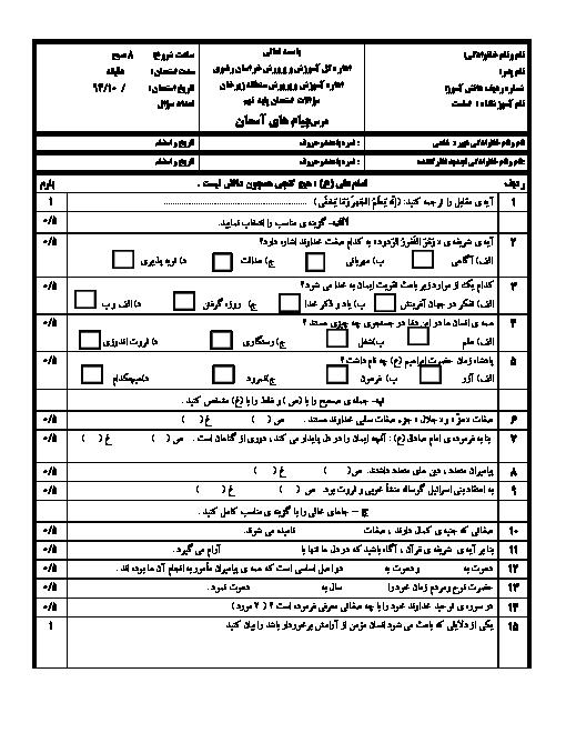 آزمون نوبت اول پیام های آسمان نهم دبیرستان امامت منطقۀ زبرخان خراسان رضوی | دی 94