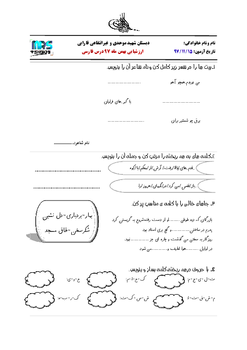 آزمون مداد کاغذی فارسی چهارم دبستان غیرانتفاعی فارابی   بهمن 1397