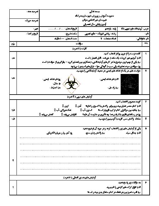 امتحان ترم دوم آزمایشگاه علوم تجربی (2) یازدهم دبیرستان غیرانتفاعی عرفان | خرداد 1398