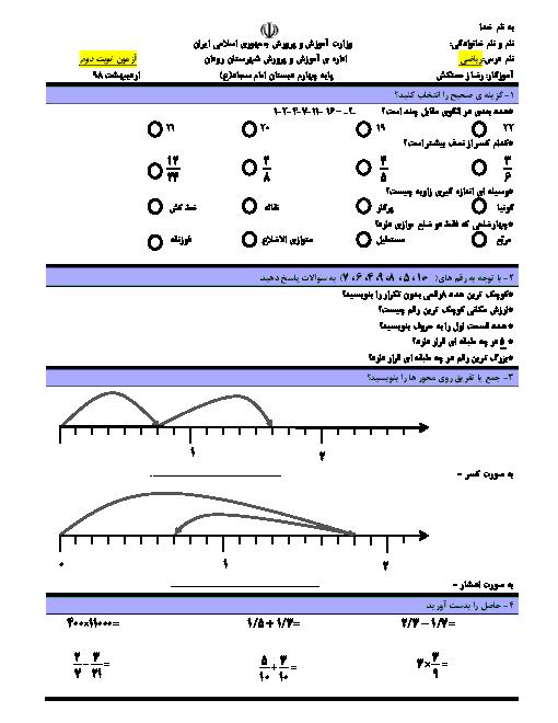 آزمون نوبت دوم ریاضی پایه چهارم دبستان امام سجاد   اردیبهشت 96