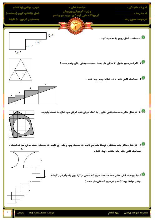کاربرگ تمرین های تکمیلی ریاضی ششم   فصل 5: اندازه گیری   اندازه گیری طول، محیط و مساحت