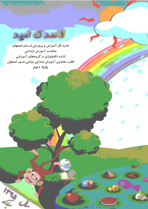 پیک نوروزی (قاصدك اميد) پایه دوم دبستان نوروز 95   قطب نواحي شهر اصفهان