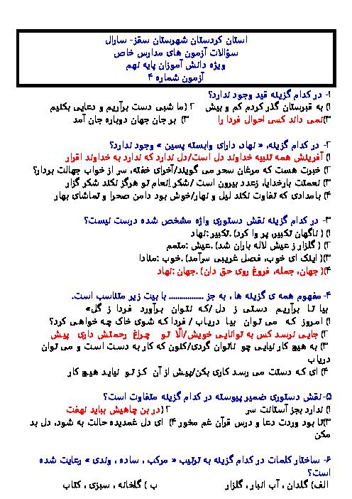 آزمون شبیه ساز ورودی مدارس نمونه دولتی فارسی پایه نهم
