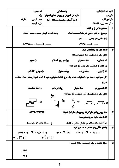 آزمون نوبت دوم ریاضی پنجم دبستان ام البنین زواره | اردیبهشت ۹۶