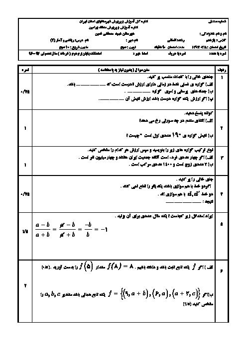 آزمون نوبت دوم ریاضی و آمار (2) پایه یازدهم دبیرستان شهید مصطفی خمینی | خرداد 1397