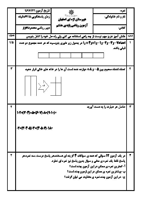 امتحان مستمر ریاضی هشتم  دبیرستان تیزهوشان اژهای اصفهان  | فصل اول: عدد های صحيح و گويا