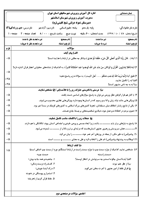 آزمون نوبت اول دین و زندگی (2) یازدهم دبیرستان نمونه دولتی شیخ کلینی | دی 1397